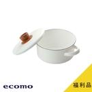 【福利品】ecomo ICT20 富士琺瑯鍋 易清潔 絕佳導熱效果 不沾異味 琺瑯 原廠公司貨