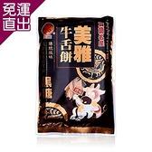 美雅宜蘭餅 黑糖芝麻牛舌餅 15包【免運直出】
