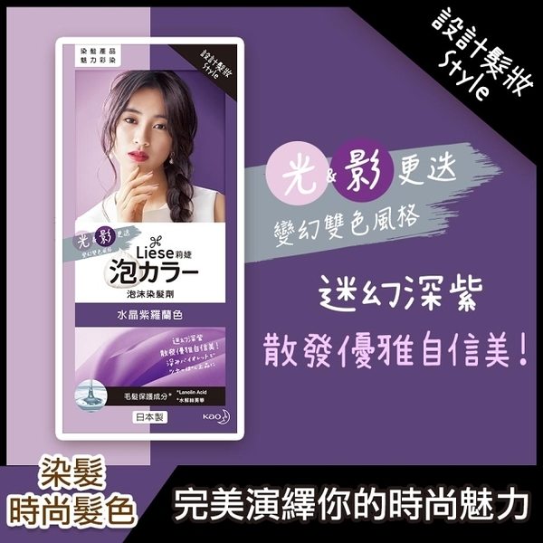 莉婕泡沫染髮劑-水晶紫羅蘭色