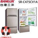 【SANLUX三洋】475L 變頻直流三門冰箱 SR-C475CV1A 含基本安裝 免運費