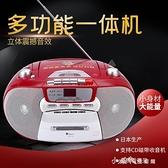 快速出貨 全新日本 便攜式CD機 播放機 胎教機 磁帶機 收錄機收音 【全館免運】