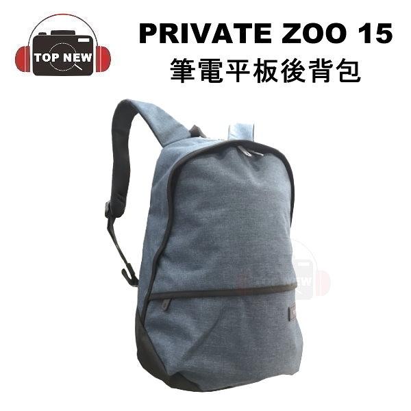 筆電 平板 後背包 PRIVATE ZOO 15 減壓後背帶 背部軟墊 簡約 耐用 大空間 可裝 15吋筆電