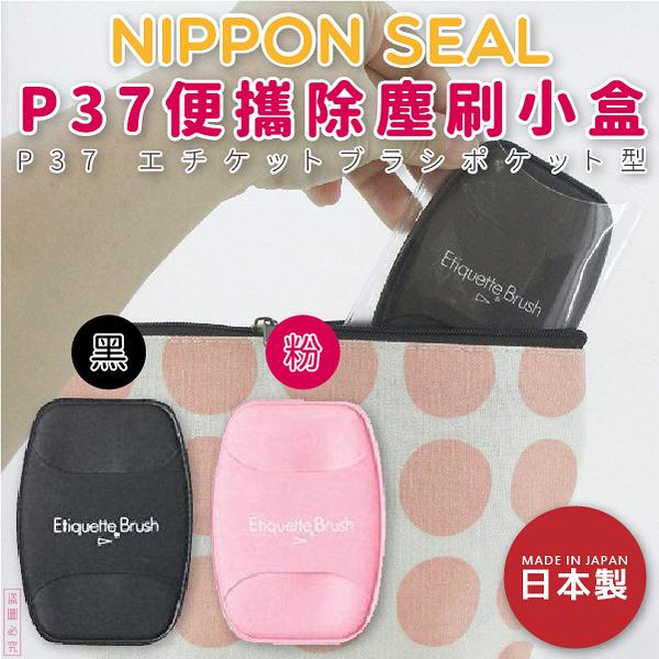 日本【Seal】P37便攜除塵刷小盒