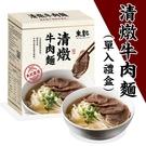 【朱記餡餅粥】清燉牛肉麵x1/盒 (細麵)