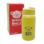 【英國熊】200ml手提把保溫瓶 058P-A301