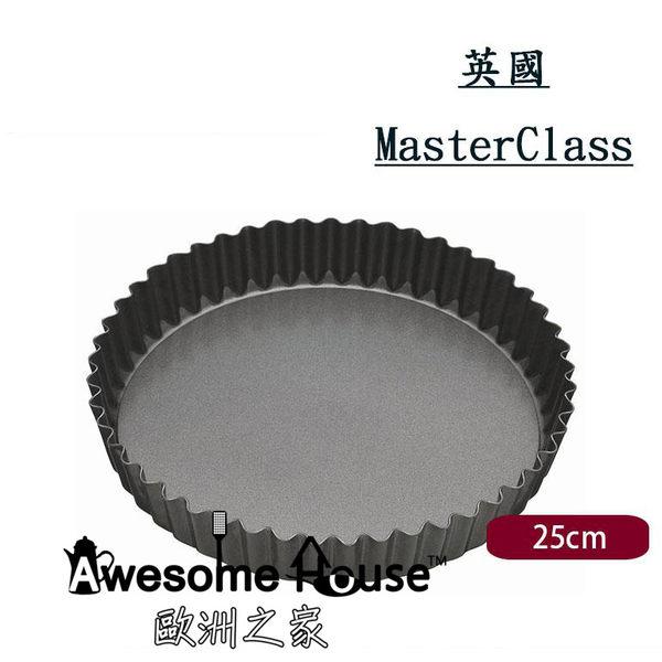 英國品牌Master Class 25cm 圓形波浪形烤盤 (可分離式)