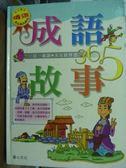 【書寶二手書T8/少年童書_QDL】成語故事365_劉遠民, 傅曉玲