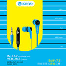 [哈GAME族]滿399免運費 可刷卡 耐嘉 KINYO EMP-75 時尚調音密閉式耳機 矽膠耳塞 新型扁平線材