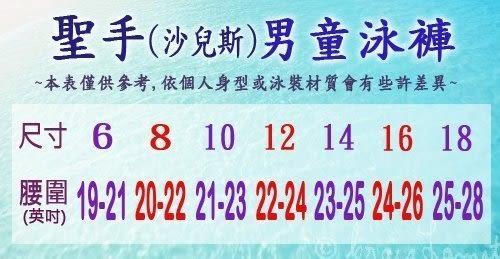 ☆小薇的店☆台灣製聖手品牌【亮彩配色款式】 男童五分泳褲特價490元NO.A63406(8-16)