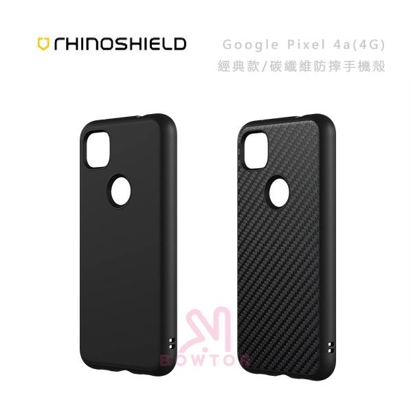 光華商場。包你個頭【RhinoShield】犀牛盾 Google Pixel 4a (4G) 碳纖維黑 防摔 手機殼