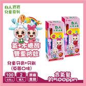 【白人】 草莓兒童牙膏100g+刷 X2組《10/01-10/31》