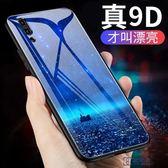 x23手機殼男款vivox21玻璃殼夜光保護套全包個性【3C玩家】