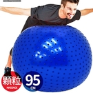 充氣40吋瑜珈刺球.大球復健球體操球.兒童遊戲球.普拉提球彼拉提斯球.運動用品器材.推薦哪裡買ptt