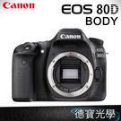 特惠下殺 24期零利率 Canon EOS 80D BODY 單機身 總代理公司貨 登錄送好禮