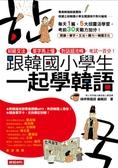 (二手書)跟韓國小學生一起學韓語:初級文法、單字馬上懂,對話超流暢,考試一百分..