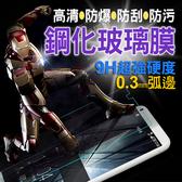 小米 紅米 4.7吋鋼化膜 Xiaomi 紅米 9H 0.3mm弧邊耐刮防爆防污高清玻璃膜 保護貼