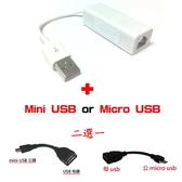 USB轉RJ-45 平板電腦專用 Mini / Micro USB 有線網卡 乙太10/100M USB2.0 A10 A13雙核 智慧MP5 CPK LTP IS支援