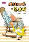 (二手書)焗烤奶奶和魔法鴨