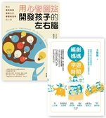 開發孩子左右腦套書組(BU1026用心智圖法開發孩子的左右腦+BUE015編劇媽媽的字遊...