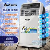 【SONGEN松井】10000BTU頂級旗艦版清淨除溼移動式冷氣(SH-298CH)
