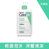 CeraVe溫和泡沫潔膚露 473ml