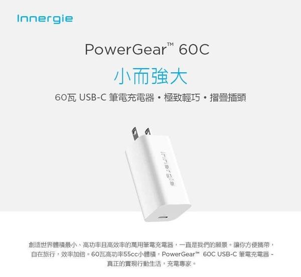 Innergie 台達 60C USB C萬用筆電智慧手機平板充電器