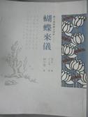 【書寶二手書T2/藝術_POW】護生畫集圖文賞析(二):蝴蝶來儀_林少雯
