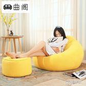 懶人沙發豆袋創意單人拆洗沙發臥室客廳小戶型陽台懶人椅子榻榻米  ATF 『極有家』