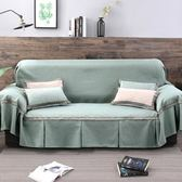 素色沙發罩 現代簡約全包沙發巾墊全鋪蓋布藝沙發套單雙三人組合 【快速出貨】