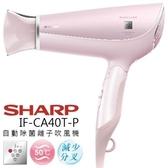 【限時特價↙+再送保溫後背包】SHARP IF-CA40T 獨家自動除菌離子 吹風機 夏普 公司貨