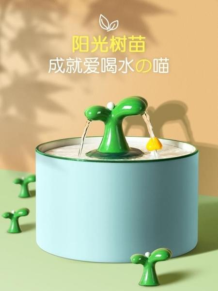 貓咪飲水機陶瓷流動飲水器循環恒溫活水貓自動喝水神器碗寵物用品 秋季新品