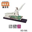 日本 美克司 HD-1NA 釘書機 訂書機 /台