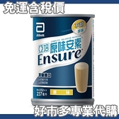 【免運費】【好市多專業代購】亞培 原味安素 均衡營養配方 237 毫升 32 罐
