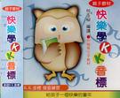 親子教材 快樂學KK音標 CD (音樂影...