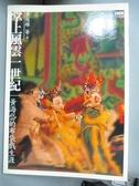 【書寶二手書T1/傳記_KGZ】掌上風雲一世紀 黃海岱的布袋戲生涯_黃俊雄等
