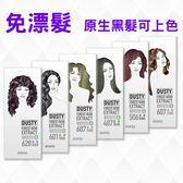 【舒妃SOFEI】型色家植萃添加護髮染髮霜 ◆86小舖 ◆