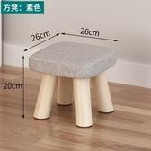 nc-辦公室放腿凳房間小凳子臥室可愛美式茶几-蘑菇方凳-素色