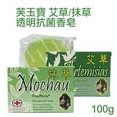 芙玉寶 艾草/抹草 透明抗菌香皂 100g 兩款可選 肥皂【小紅帽美妝】