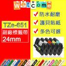 TZ  24mm副廠護背標籤帶~可任選規格~請將要的規格寫在備註上