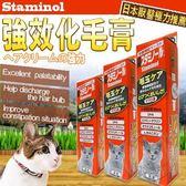 【培菓平價寵物網】Pet Village》貓專用毛球護理DHA強效化毛膏50g