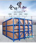 貨架 貨架置物架多層倉儲貨架展示架倉庫置物架自由組合儲物貨物鐵架子T