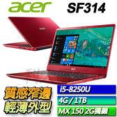 【ACER宏碁】【零利率】【再送好康禮】SF314-54G-59HT 紅  ◢14吋8代極輕薄窄邊框筆電 ◣