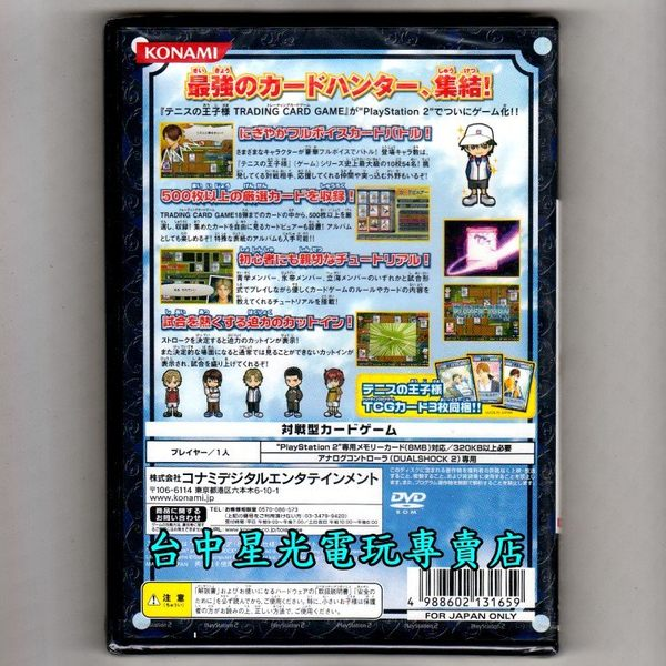 【PS2原版片 可刷卡】☆ 網球王子 卡片獵人 限定版 ☆純日版全新品【出清特賣會】台中星光電玩