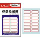 【奇奇文具】龍德LONGDER LD-1031 紅框 標籤貼紙 16x38mm