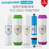 太陽雨凈水機濾芯智惠智享k系列通用/YCZ-CB12-T008/T002套裝TM 好樂匯