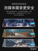 行車記錄儀新款汽車載高清夜視前後雙錄免安裝無線倒車YJT 【快速出貨】