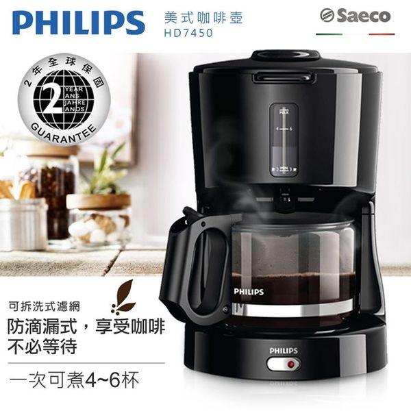 【咖啡機】PHILIPS HD7450-20