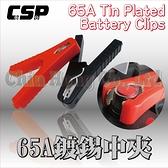 【CSP】鍍錫中夾 / 一對 / 正極.負極 / 紅黑夾 / 電瓶夾