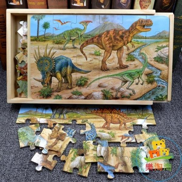男孩木質拼圖玩具恐龍小孩兒童女孩拼裝智力開發樂淘淘