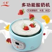 酸奶機家用小型川秀老酸奶發酵菌益生菌自制納豆菌乳酸菌粉發酵劑 ATF 魔法鞋櫃 電壓:220v